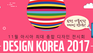 DESIGN KOREA 2017