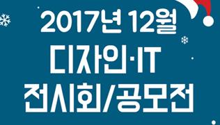 2017년 12월 디자인·IT 전시회/공모전