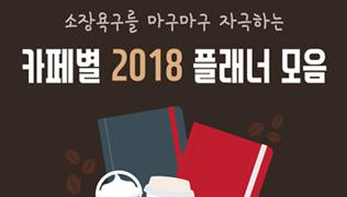 카페별 2018 플래너