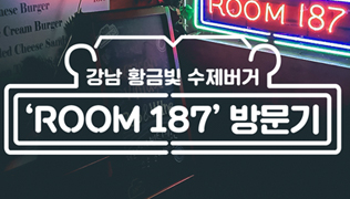 `ROOM 187` 방문기
