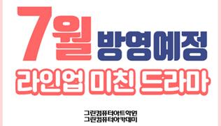 7월 방영예정 드라마