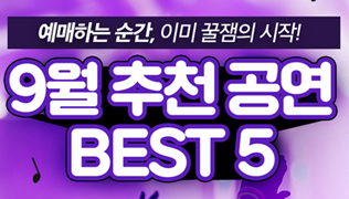 9월 추천 공연 BEST 5