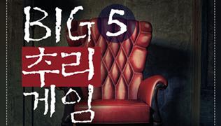 BIG 5 추리게임