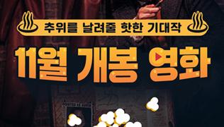11월 개봉 영화