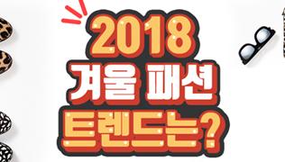 2018 겨울 패션 트렌드는?