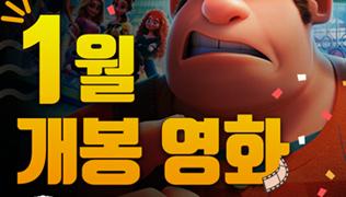 1월 개봉 영화