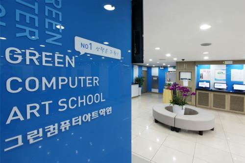 [보도자료] 강남 그린컴퓨터아카데미, 국비지원과정으로 디자인/IT인재양성