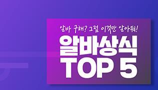 알바상식 TOP 5