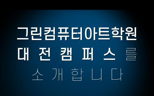 [학원소개] 대전 그린컴퓨터아트학원을 소개합니다!