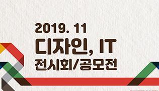 2019년 11월 전시회와 공모전 소식
