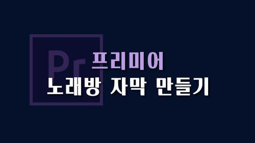 [프리미어 CS6 맛보기] #노래방자막