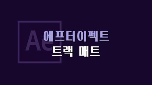 [그린 맛보기] 에펙 영상합성, 트랙매트
