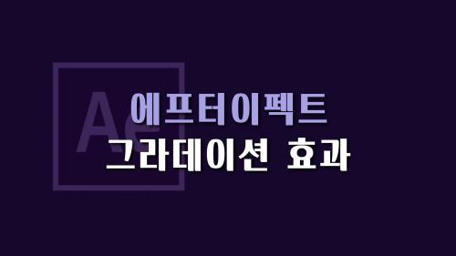 [그린맛보기] #그라데이션 #그라디언트