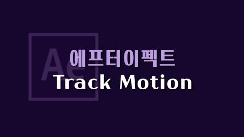 [그린맛보기] #trackmotion #따라다니는레이어