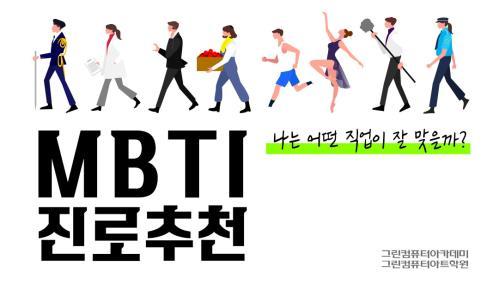 MBTI 진로추천