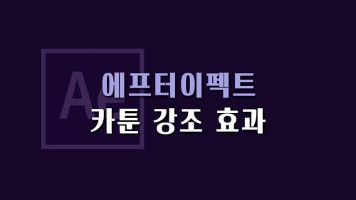 [그린맛보기] #카툰효과 #만화효과 #강조효과