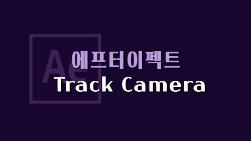 [그린맛보기] #trackcamera #영상과함께움직이는효과