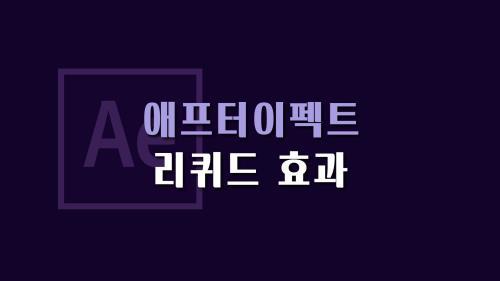 [그린맛보기] #액체효과 #리퀴드효과