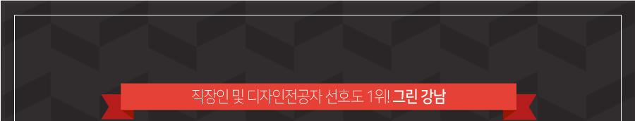 직장인 및 디자인전공자 선호도 1위! 그린 강남캠퍼스