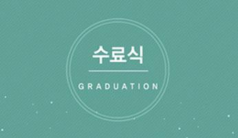 [부산캠퍼스] 2019년 7월 수료식 멀티미디어/전산세무회계 취업과정/스마트기기