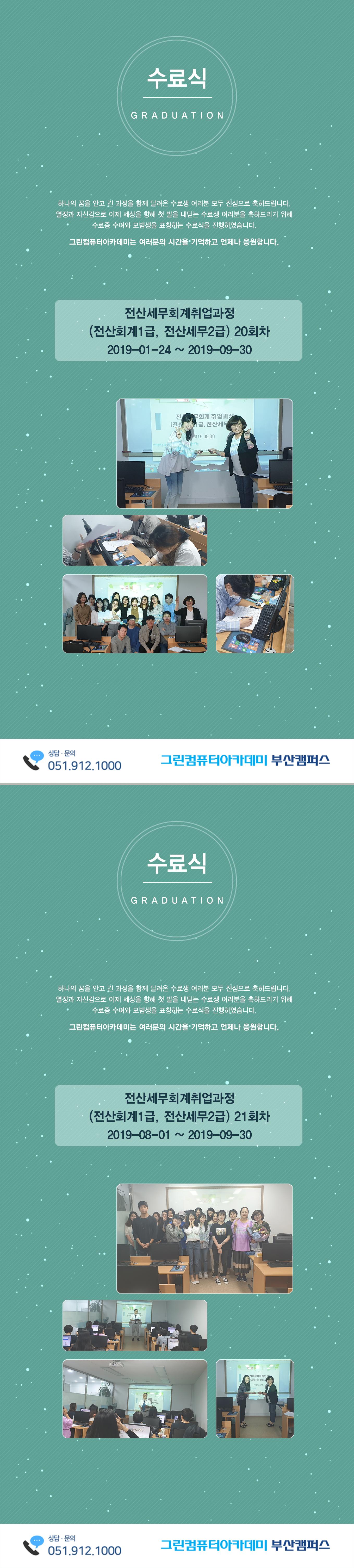 [부산캠퍼스] 2019년 9월 수료식 전산세무회계 취업과정(전산회계1급, 전산세무2급)