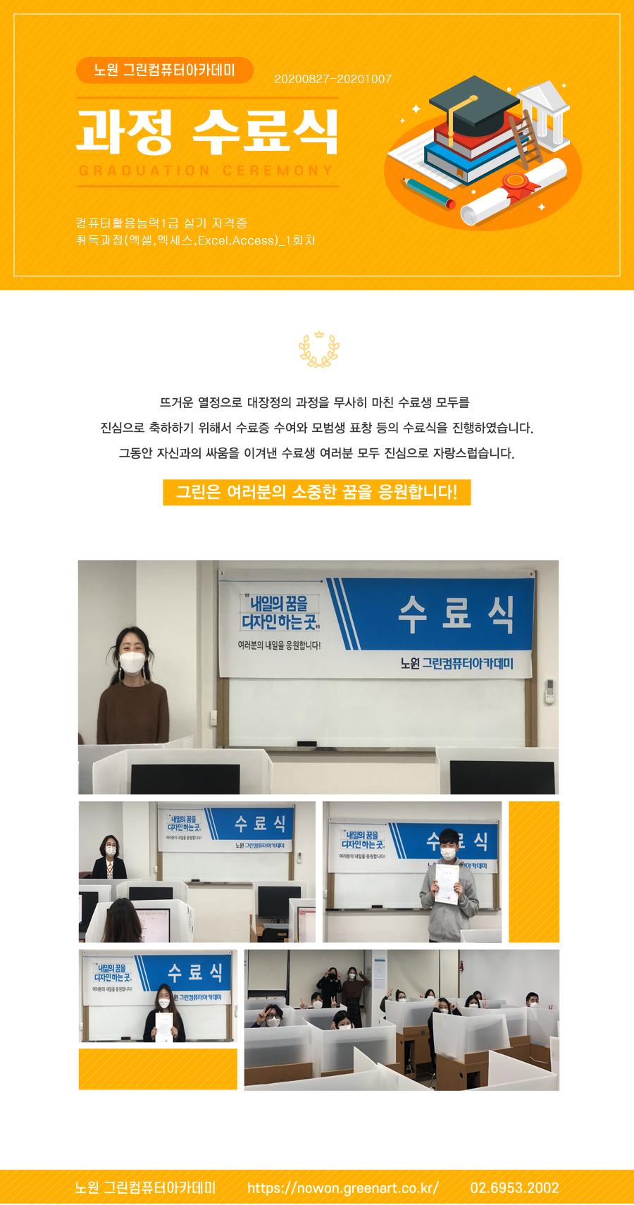 [노원캠퍼스]컴퓨터활용능력1급실기자격증취득과정_1회차_수료식