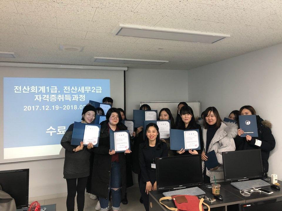 [울산캠퍼스] 2017.12 전산회계1급, 세무2급 자격증 취득과정 수료식
