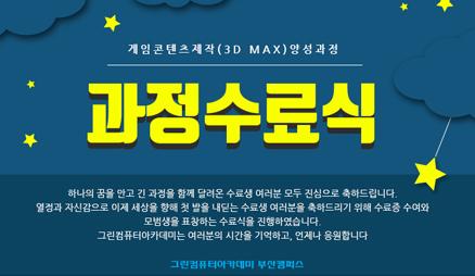 [부산캠퍼스] 2018년 09월 수료식 게임
