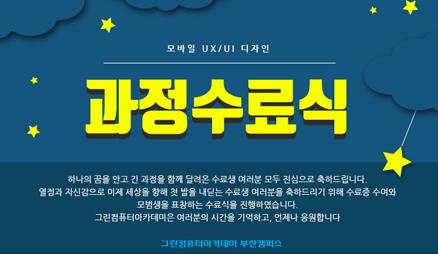 [부산캠퍼스] 2018년 06월 수료식 모바일