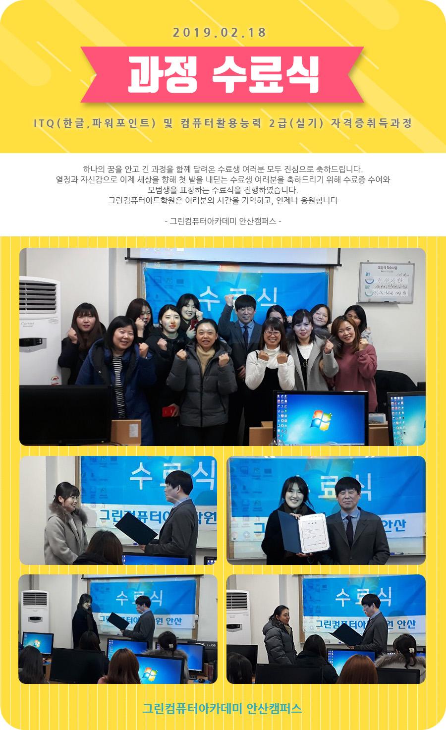 [안산캠퍼스] 2019년 2월 수료식 ITQ(한글,파워포인트) 및 컴퓨터활용능력 2급(실기) 자격증취득과정