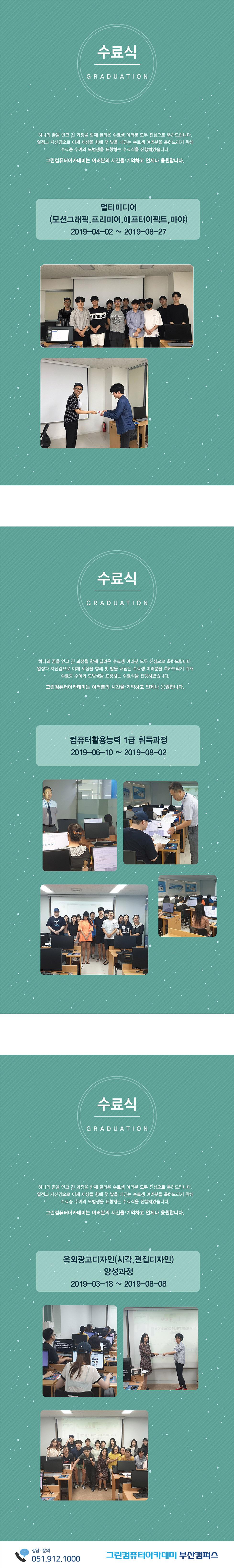 [부산캠퍼스] 2019년 8월 수료식 멀티미디어/컴퓨터활용능력1급/옥외광고디자인