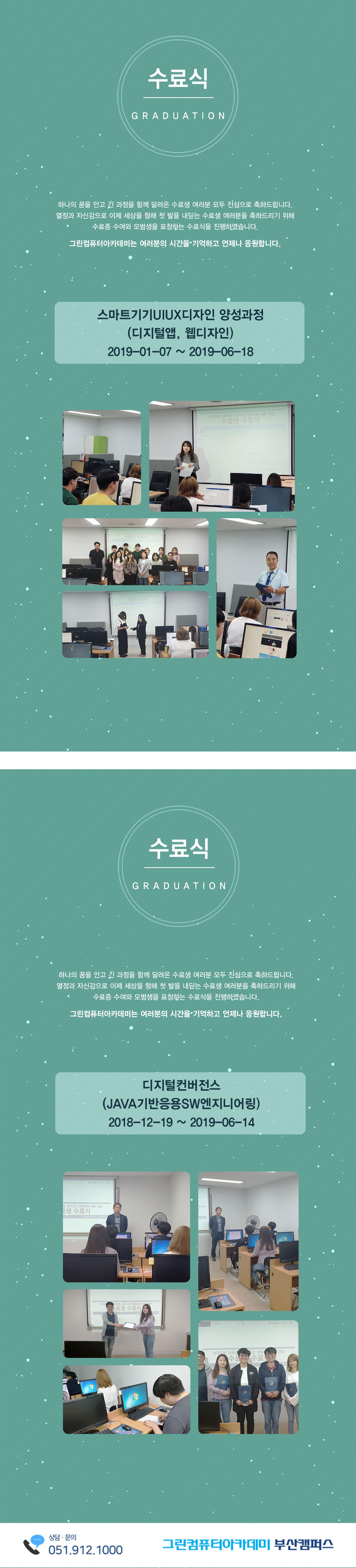 [부산캠퍼스] 2019년 6월 수료식 스마트기기/디지털컨버전스