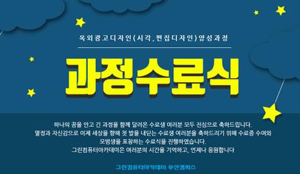 [부산캠퍼스] 2018년 07월 수료식 옥외