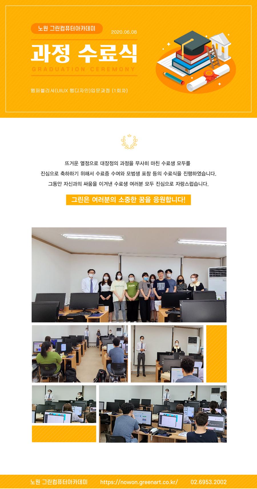 [노원캠퍼스]웹퍼블리셔(UIUX 웹디자인)입문과정_수료식