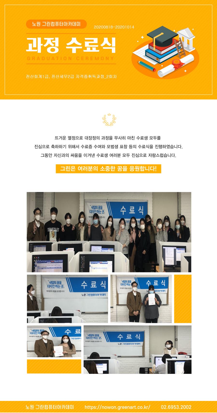 [노원캠퍼스]전산회계1급, 전산세무2급 자격증취득과정_2회차_수료식