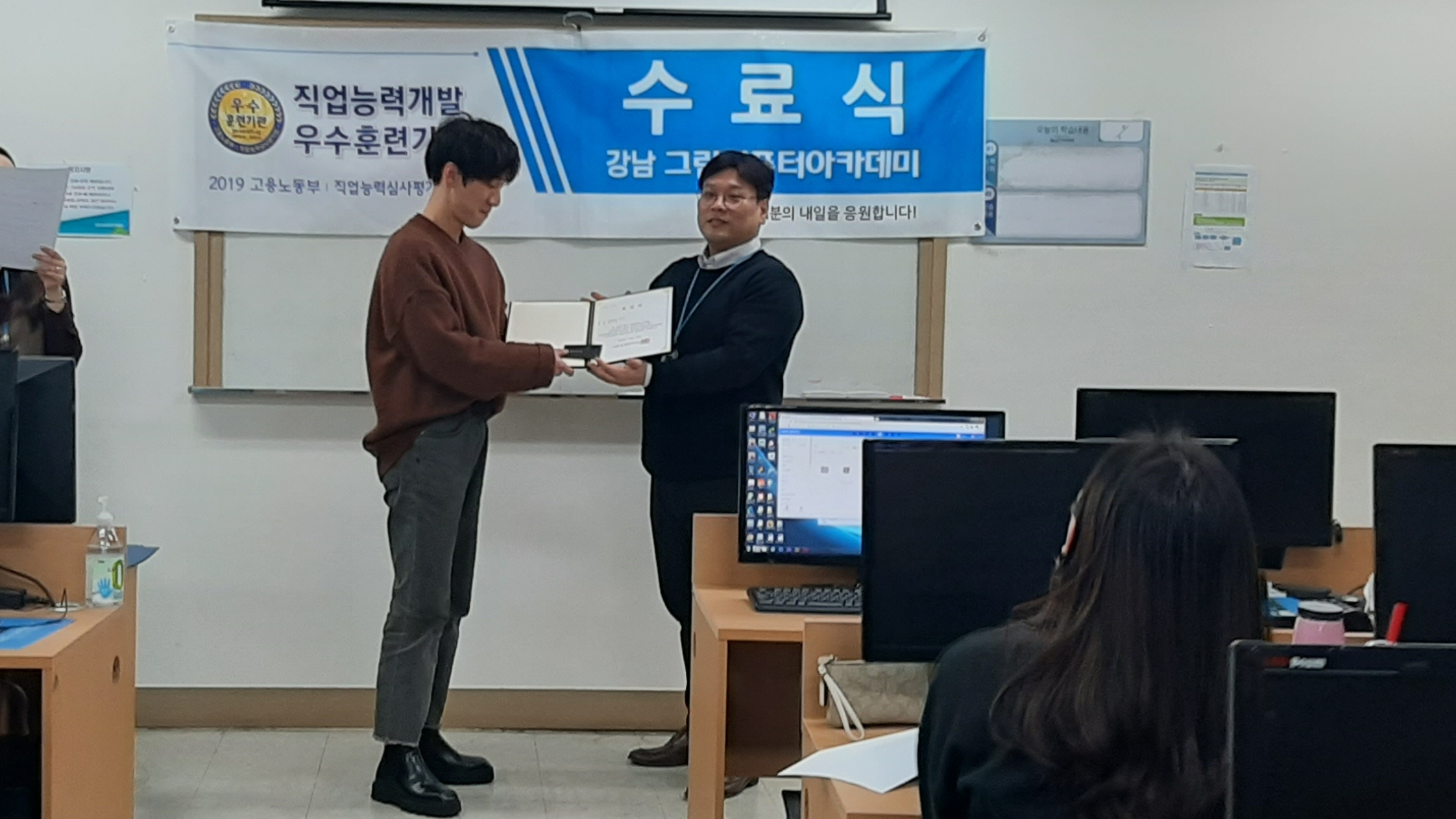 [강남캠퍼스] 2020년 강남 2월 수료식