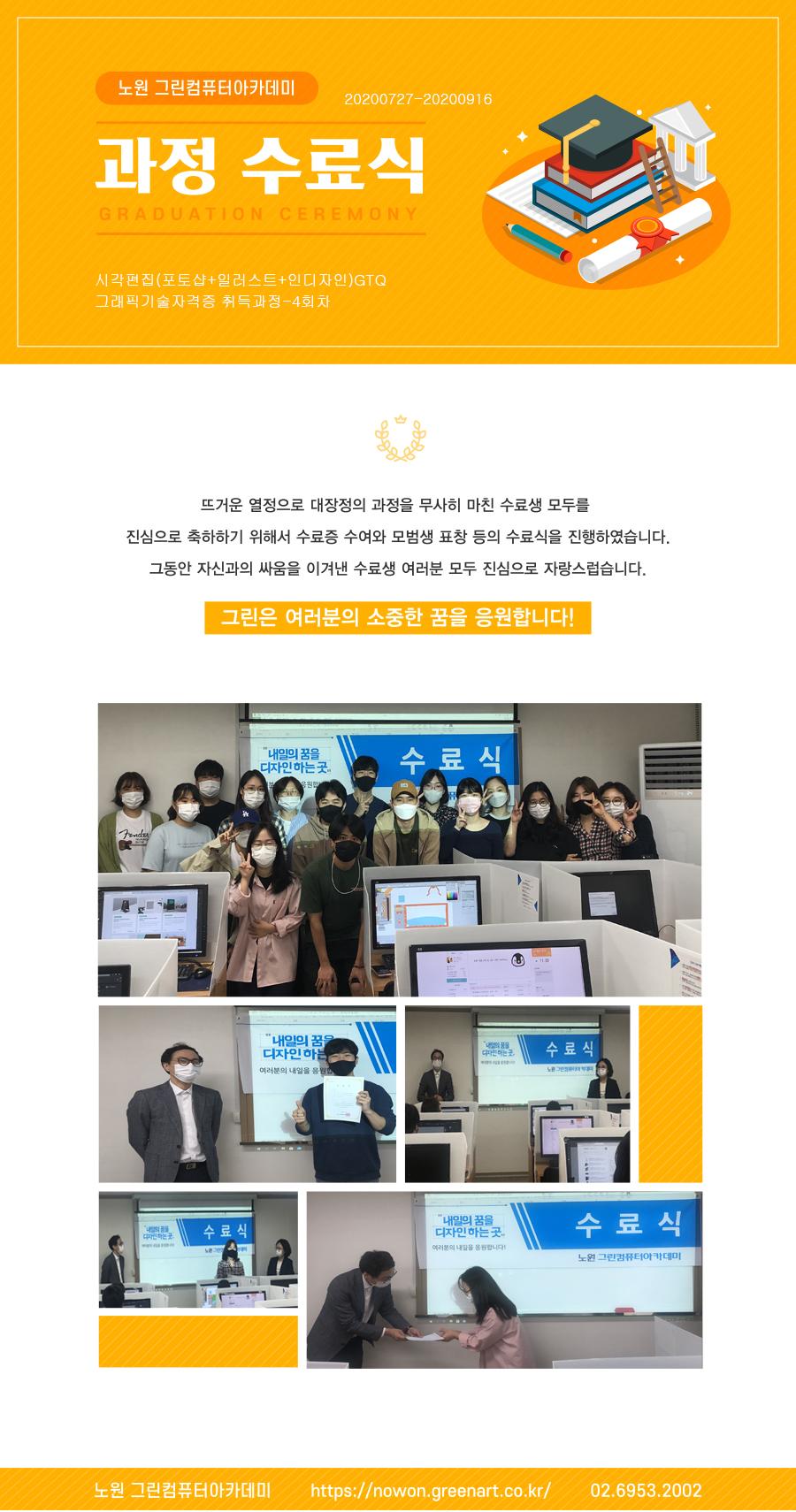 [노원캠퍼스]시각편집(포토샵+일러스트+인디자인)GTQ자격증 취득과정_4회차_수료식