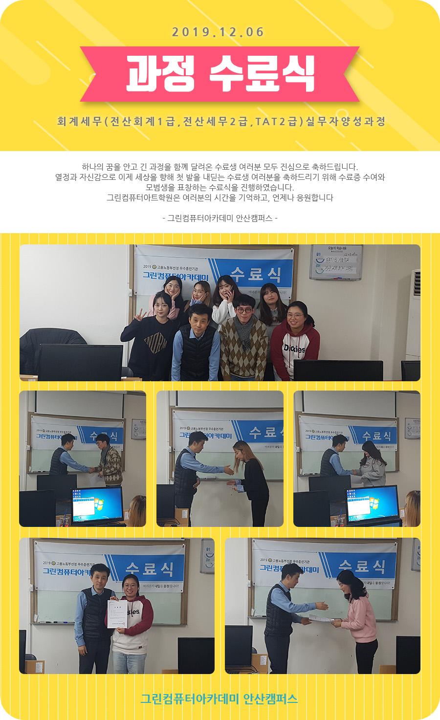 [안산캠퍼스] 2019년 12월 수료식 회계세무(전산회계1급,전산세무2급,TAT2급)실무자양성과정 14회차