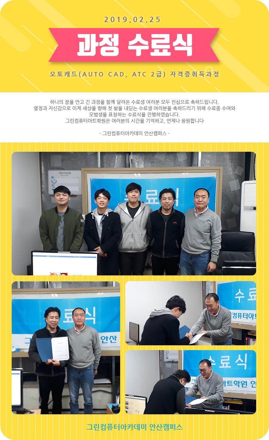 [안산캠퍼스] 2019년 2월 수료식 오토캐드(AUTO CAD, ATC 2급) 자격증취득과정