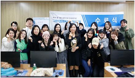 [강남캠퍼스] 2017년 11월 웹디자인,편집디자인,인테리어,게임콘텐츠제작, 프로그래밍 수료식