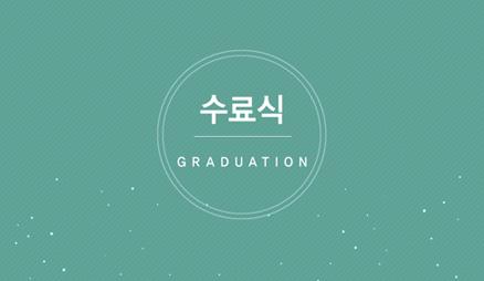 [부산캠퍼스] 2019년 1월 수료식 옥외